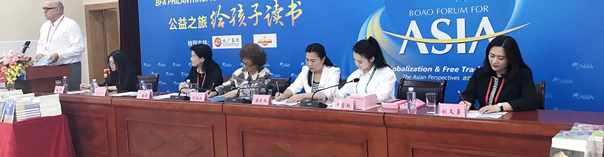 """大广公益—2017博鳌公益之旅""""为孩子读书"""""""
