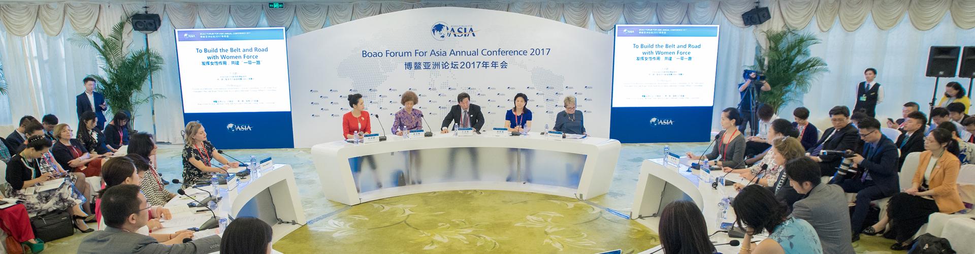 """""""一带一路""""女性圆桌会议在博鳌亚洲论坛成功举行"""