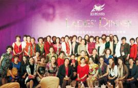 大广公益—欧亚杰出女性晚宴