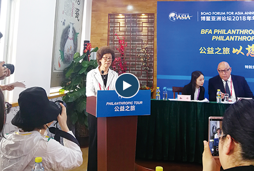 2018年博鳌亚洲论坛公益之旅